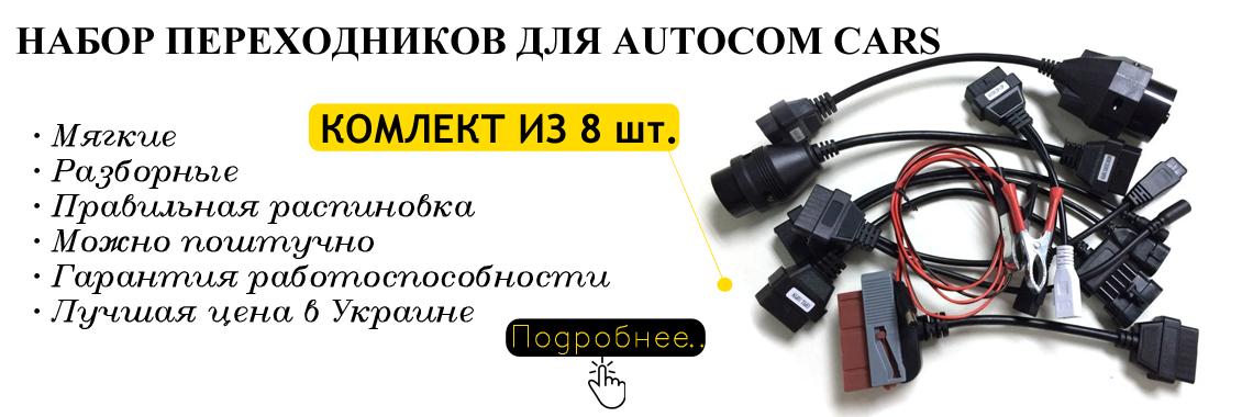 Cables_autocom
